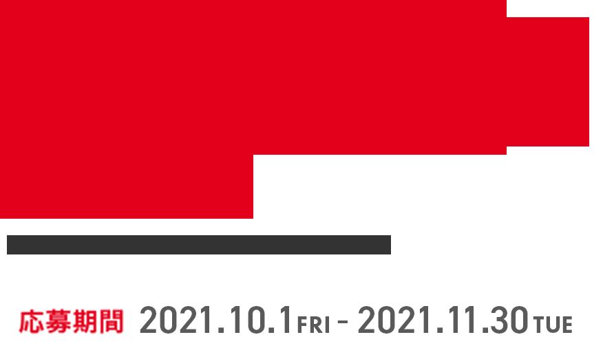 抽選で1,000名さまにクオカード3,000円分プレゼント!!
